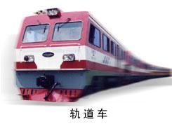 轨道车NTC发动机