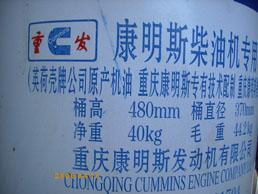 康明斯专用机油4061241 40公斤F级康明斯专用机油(新二代)20W/50