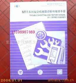 配套康明斯故障诊断 M11故障诊断手册