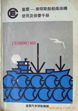 重庆康明斯发动机船机使用保养手册