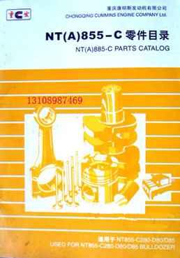 3166116配件重庆康明斯发动机NT(A)855零件目录*