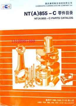 4061280配件重庆康明斯发动机NT855-C280H零件图册