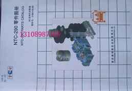 4061286配件重庆康明斯发动机NTC-290(BC3)零件图册-自卸车配套